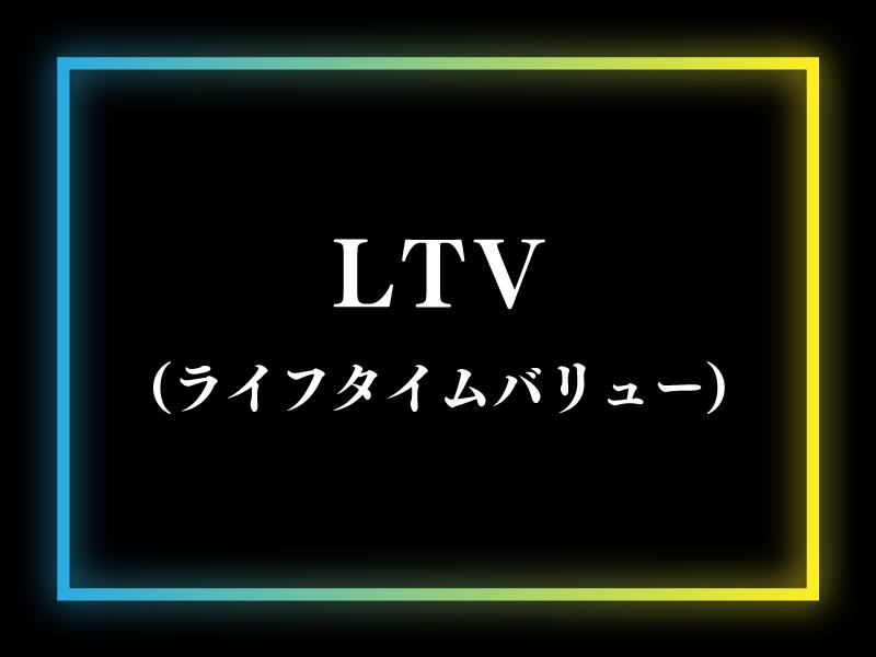 LTV(ライフタイムバリュー・顧客生涯価値)とは 計算方法・顧客獲得との関係