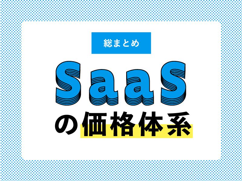 SaaSの価格体系まとめ|代表例と共にメリット・デメリットを解説